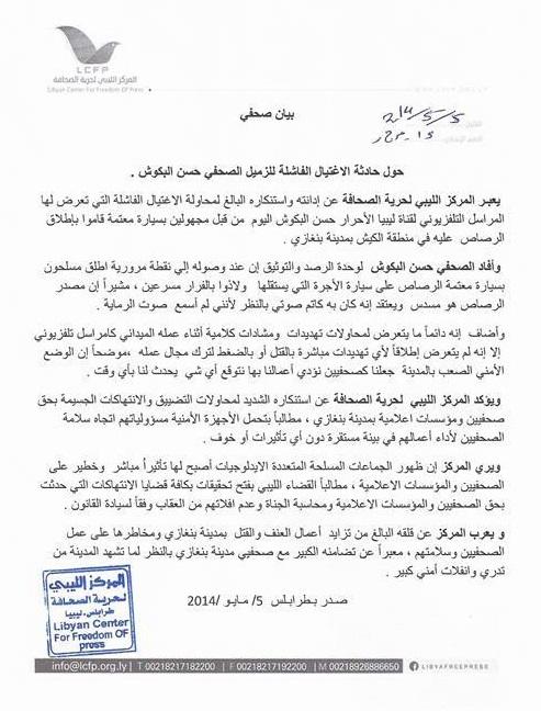 بيان صحفي حول حادثة الاغتيال الفاشلة للزميل الصحفي حسن البكوش