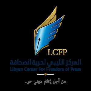 شعار المركز الليبي لحرية الصحافة