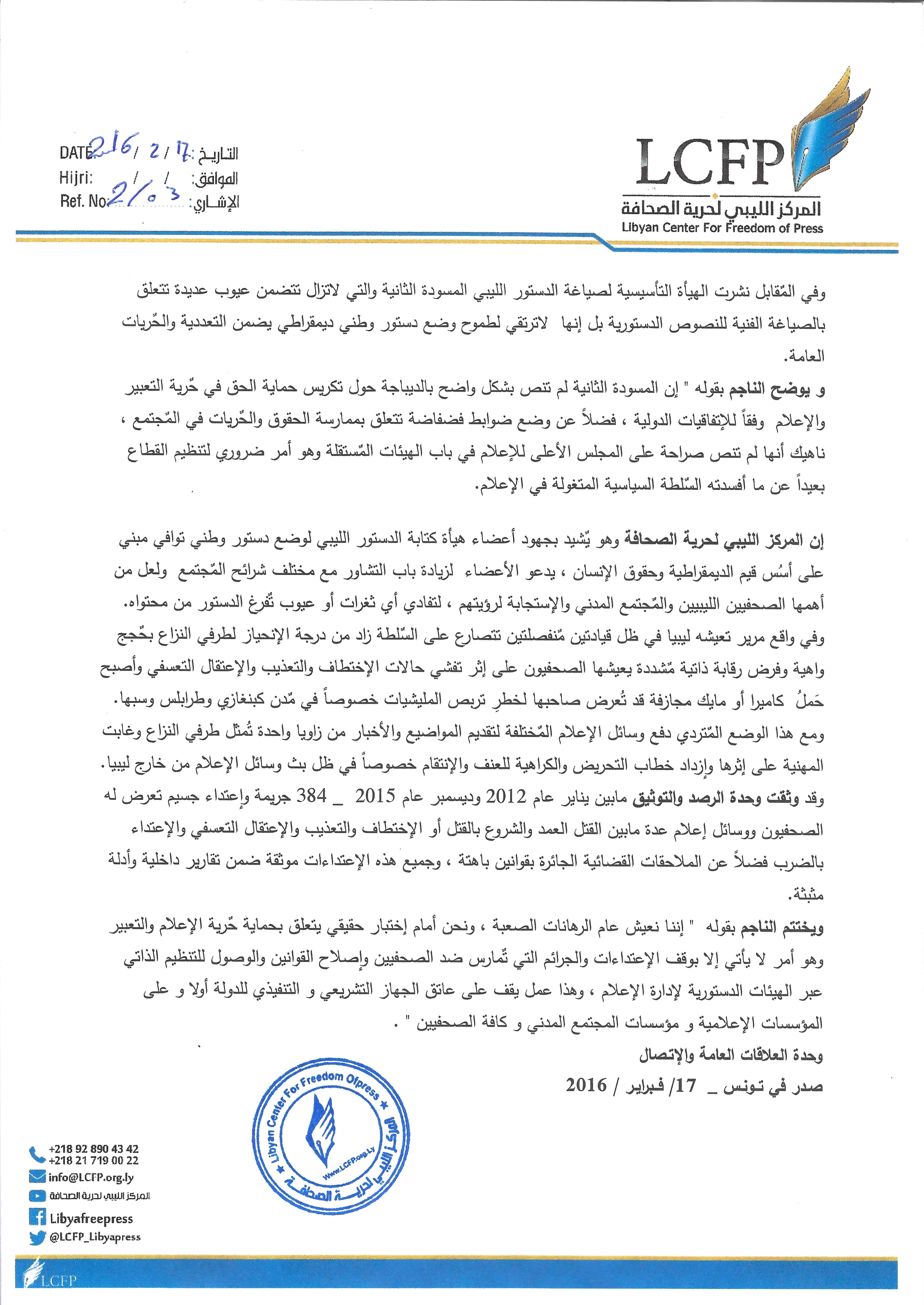Press Release, Feb -2