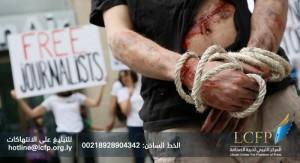 شبح الإختطاف والإعتقال التعسفي يٌلاحق الصحفيين
