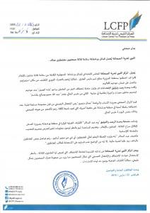 الليبي لحٌرية الصحافة يٌحمل قبائل ورشفانة سلامة صحفيين مٌختطفين هناك