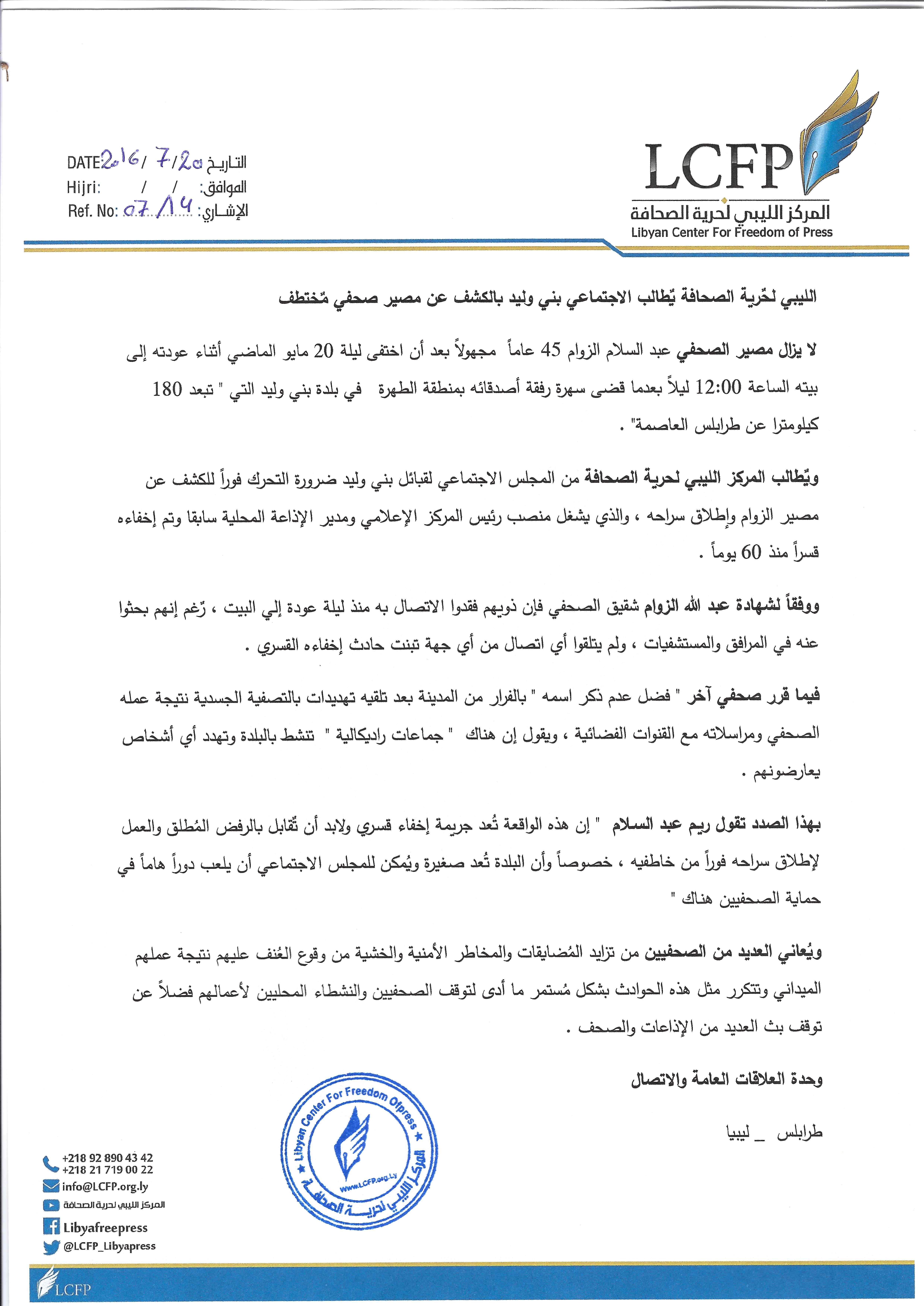 الليبي لحٌرية الصحافة يٌطالب الاجتماعي بني وليد بالكشف عن مصير صحفي مٌختطف