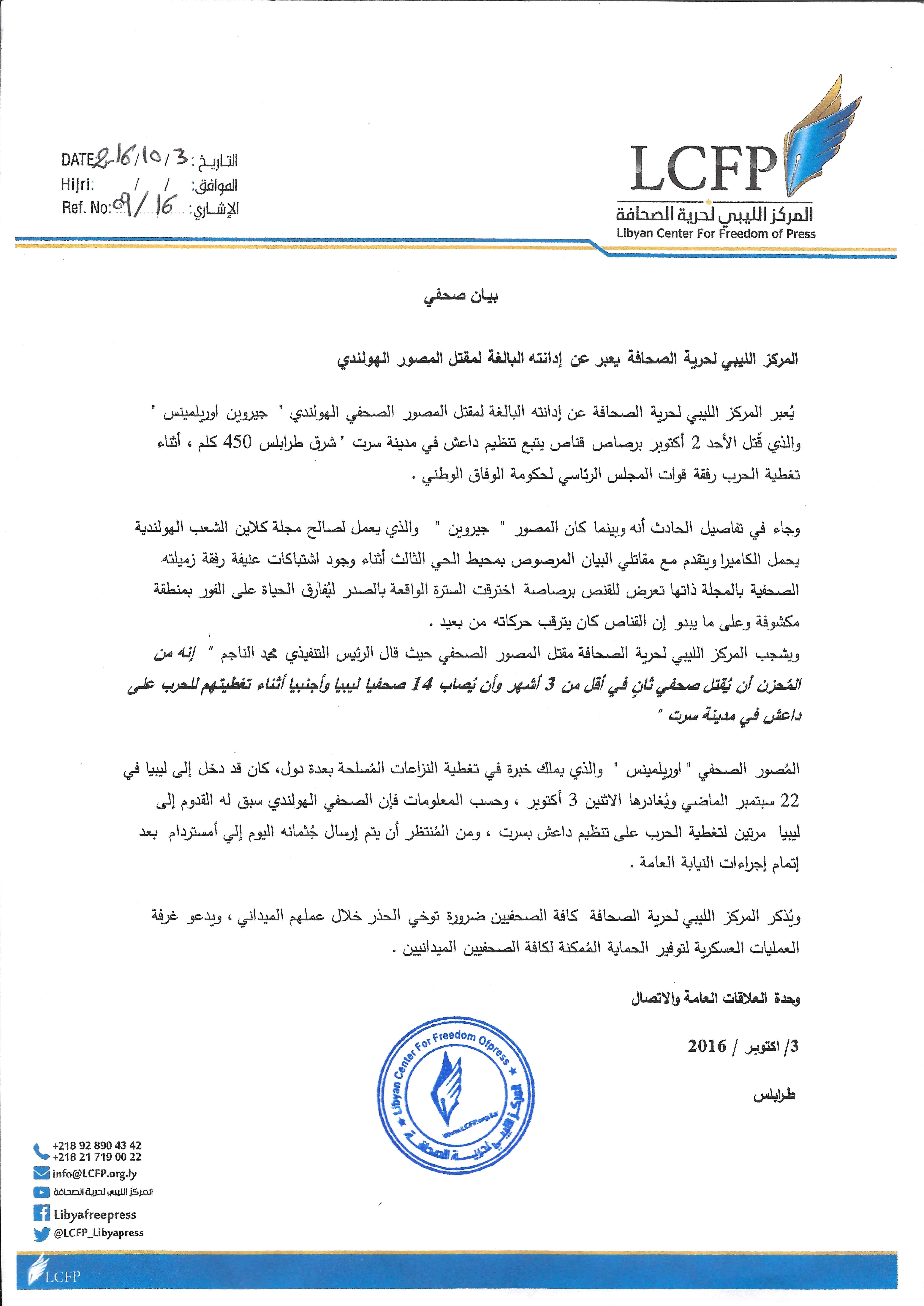 الليبي لحرية الصحافة يعبر عن إدانته البالغة لمقتل المصور الهولندي