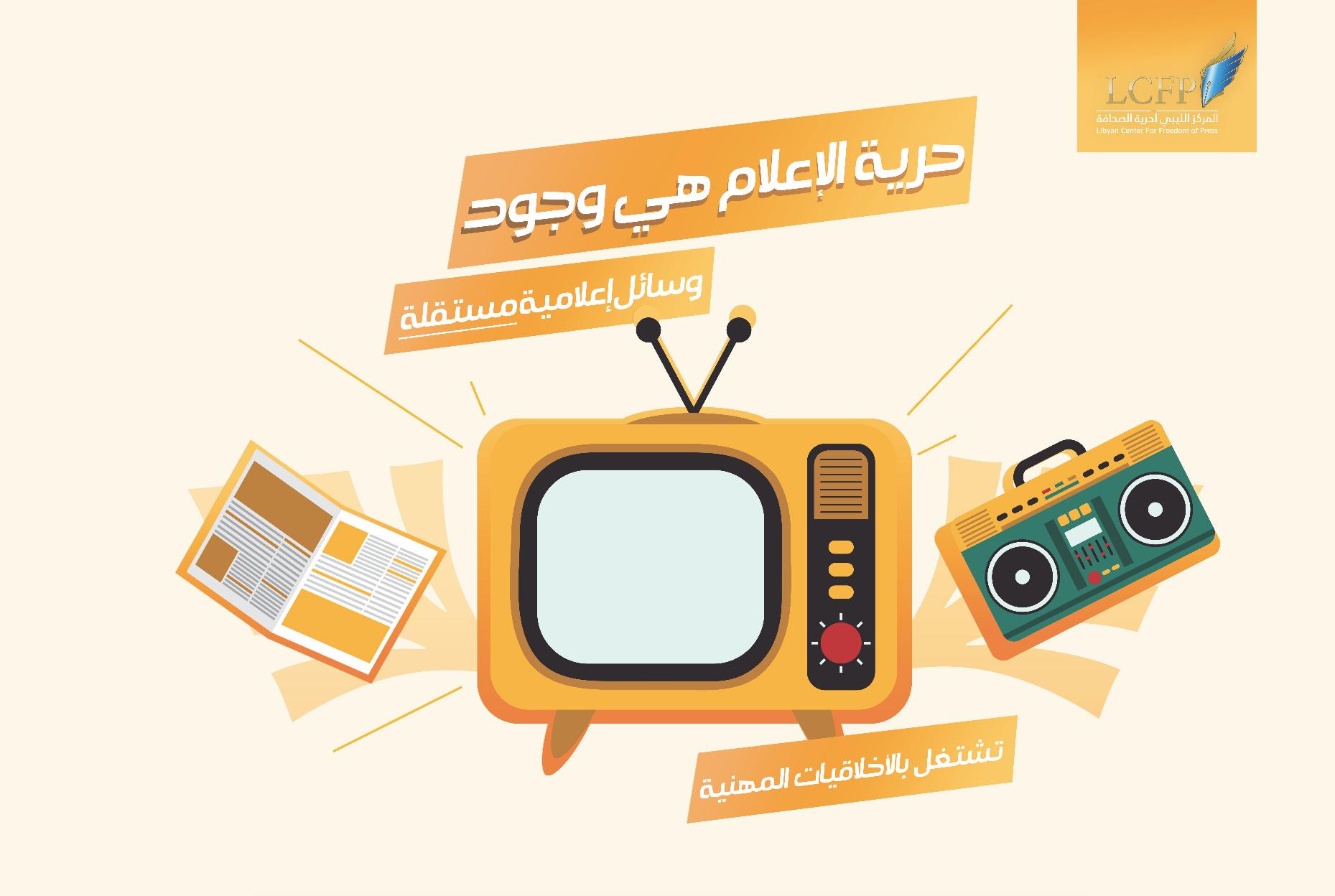 باش يكون فيه حٌرية إعلام لابد من تعزيز الأخلاقيات المهنية